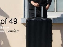กระเป๋าเดินทาง Moof49 ตอบโจทย์คนชอบเที่ยว!
