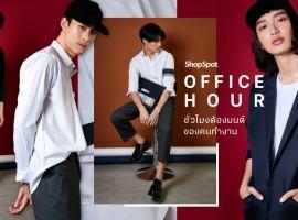 Office hour!! ชั่วโมงต้องมนต์ ชั่วโมงของคนทำงาน