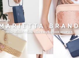 New in : Marietta brand กระเป๋าดีไซน์เก๋ ๆ ที่เหมาะเป็น Eveyday look ของสาว ๆ