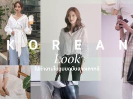 Korean look ไปทำงานในแบบฉบับสาวเกาหลี