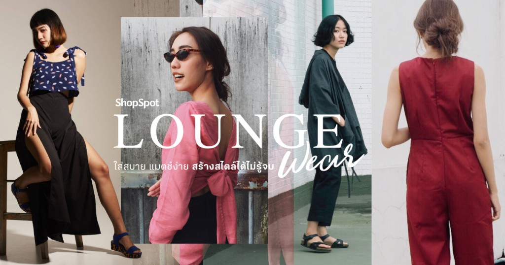 shopspot_sow_lounge_covercontent