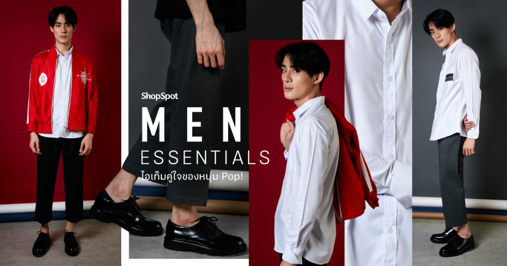 shopspot_menessential_cover