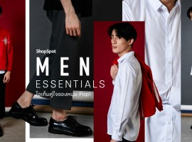 MEN Essentials ไอเท็มคู่ใจของหนุ่ม Pop!!