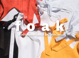New in : Foak เสื้อผ้าสไตล์สาวคลีน ชิคได้ทุกเวลา