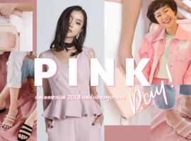 Pink day! อัพเดตเทรนด์ 2018 แฟชั่นสีชมพูมาแรง