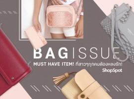 The bag issue ไอเท็ม Must have ที่สาว ๆ ต้องหลงรัก