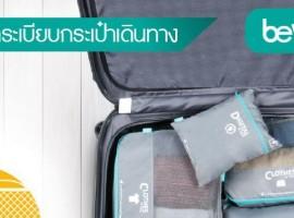 กระเป๋าจัดระเบียบ …ช่วยให้การทางเดินสนุกมากขึ้น!
