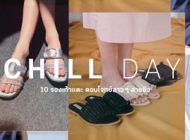 Chill Day – 10 รองเท้าแตะ ตอบโจทย์สาว ๆ สายชิว