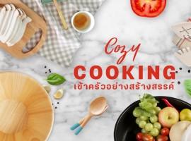 Cozy cooking เข้าครัวอย่างสร้างสรรค์