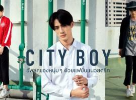 CITY BOY…อัพลุคของหนุ่ม ๆ ด้วยแฟชั่นแนวสตรีท