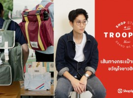 SHOP STORY #01 : TROOPERS เส้นทางกระเป๋าแบรนด์ไทย ขวัญใจชาวฮิปสเตอร์
