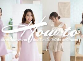 How to : อยากเป็น สาวหวาน ต้องเลือกเสื้อผ้ายังไง เรามีคำตอบ !