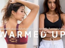 Warmed up อัพหุ่นเป๊ะ! เพิ่มแรงใจในวันเวิร์คเอาท์ กับเซ็ทไอเท็มออกกำลังกาย