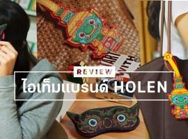 Review : รีวิวไอเท็มใหม่ แบรนด์ Holenhello