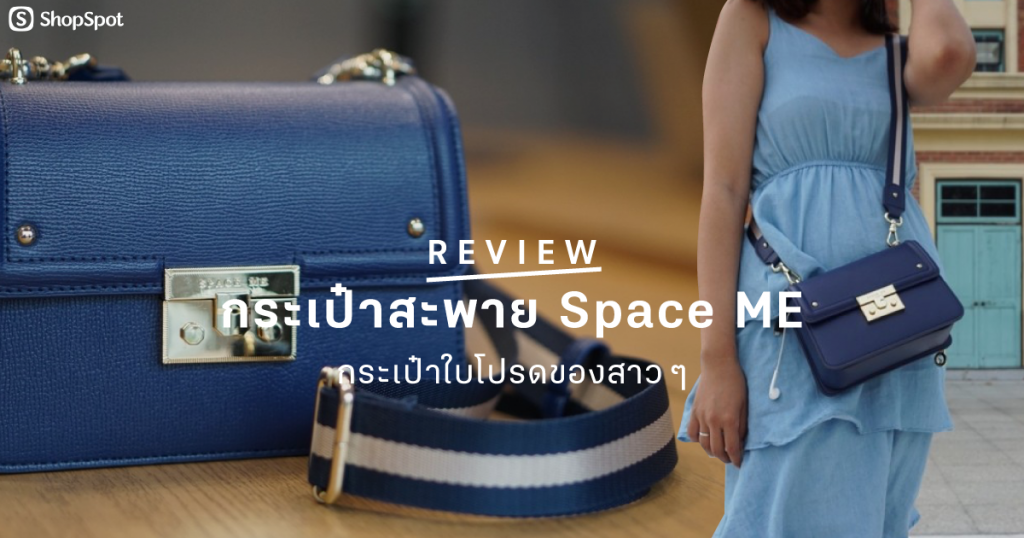 review_spaceme