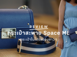 Review : กระเป๋าสะพาย Space ME กระเป๋าใบโปรดของสาว ๆ