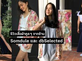 รีวิว : เสื้อผ้าคูล ๆ จากร้าน somdule และ dbSelected