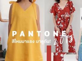 เทรนด์สี Pantone 2018 สีไหนมาแรง มาดูกัน!