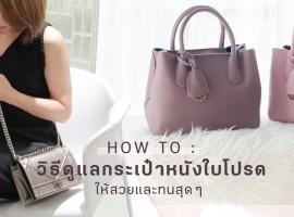 Howto : วิธีดูแล 'กระเป๋าหนัง' ใบโปรดให้สวยและทนสุดๆ