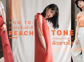 How to : สีพีช Peach Tone สำหรับสาว ๆ ที่อยากมีผิวขาวใส