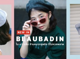 New in : beaubadin โบ-บา-แด็ง ร้านหมวกสุดชิค ที่ไม่ควรพลาด