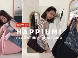 New in : happiumi กระเป๋าผ้าชิค ๆ สไตล์สาวคูล