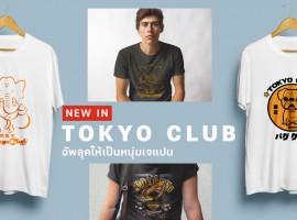 "New in : ""Tokyo Club"" อัพลุคให้เป็นหนุ่มเจแปน"