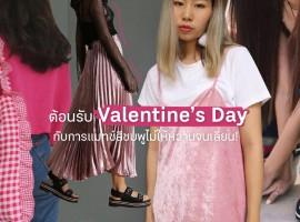 ต้อนรับ Valentine's Day กับการแมทซ์สีชมพูไม่ให้หวานจนเลี่ยน!
