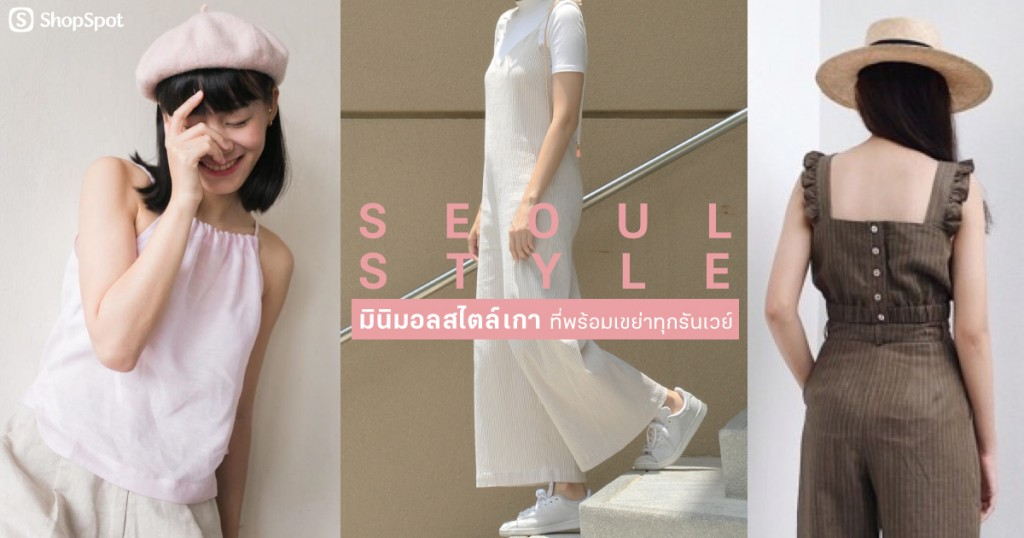 shopspot_sow_seoulstyle_covercontent