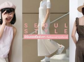 Seoul Style มินิมอล สไตล์เกาหลี ที่พร้อมเขย่าทุกรันเวย์