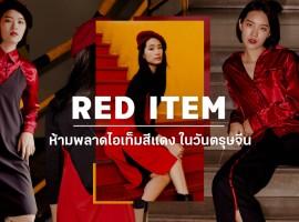 'Red Items' ไอเท็มสีแดง ที่ห้ามพลาดในวันตรุษจีน [ Style ]