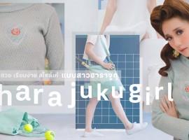 สวย เรียบง่าย สไตล์เก๋ แบบ Harajuku Girl
