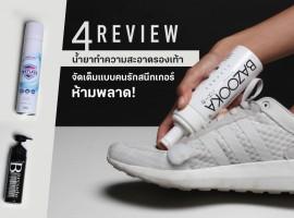 รีวิว 4 น้ำยาทำความสะอาดรองเท้า คนรักสนีกเกอร์ห้ามพลาด!
