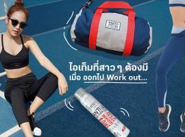 4 ไอเท็มแนะนำที่สาวๆ ต้องมีเมื่อ ออกไป Work out !!