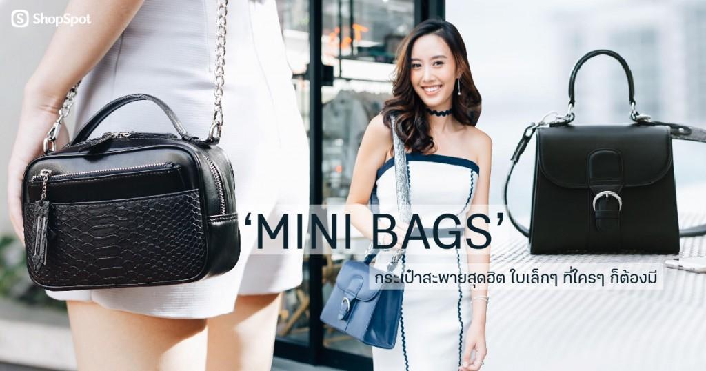 minibag-01