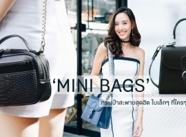 'Mini  Bags' กระเป๋าสะพายสุดฮิต ใบเล็กๆ ที่ใครๆ ก็ต้องมี