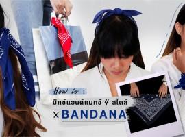 How to : มิกซ์แอนด์แมทช์ 4 Style x BANDANA