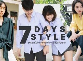 7 Days 7 Style มาสนุกไปกับการแต่งตัวตามสีวันกันเถอะ !