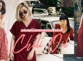 Style แต่งลุคให้สวยแซ่บกับเสื้อผ้า สี Chili Oil : Pantone 2018