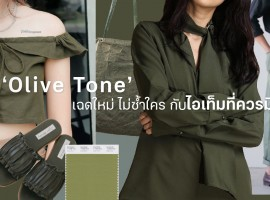 'Olive Tone' เฉดใหม่ ไม่ซ้ำใคร กับไอเท็มที่ควรมี !