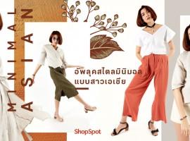 มิกซ์แอนด์แมทช์ 4 Style Minimal ฉบับสาว Asia