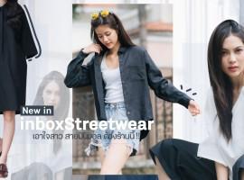 New in : inboxStreetwear เอาใจสาว มินิมอล ต้องร้านนี้ !!