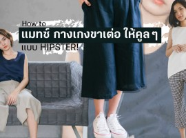 How to : แมทซ์ กางเกงขาเต่อ ให้คูล ๆ แบบ HIPSTER!