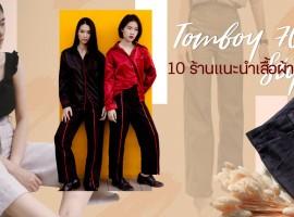 10 ร้านแนะนำเสื้อผ้า Tomboy 70's Style [ เสื้อผ้าผู้หญิง ]