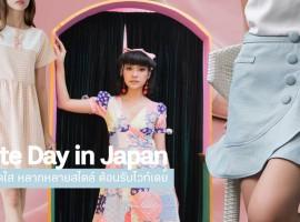 White Day in Japan แต่งลุคสดใส หลากหลายสไตล์ ต้อนรับไวท์เดย์
