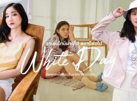วาเลนไทน์ผ่านไป สถานีต่อไป 'White Day' อัพลุคสดใสต้อนรับเทศกาลกันเถอะ
