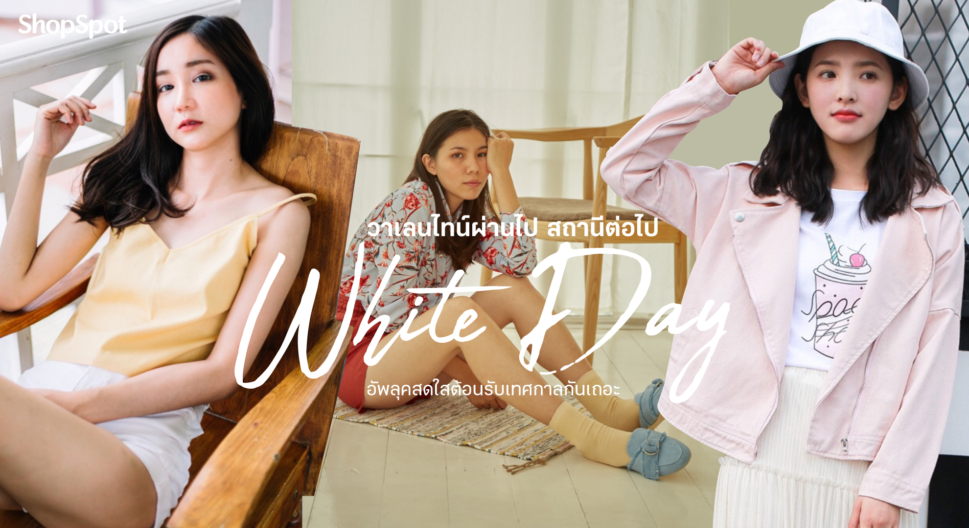 SHOPSPOT_whiteday