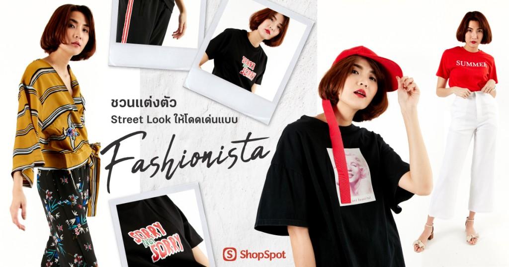 shopspot_fashionista