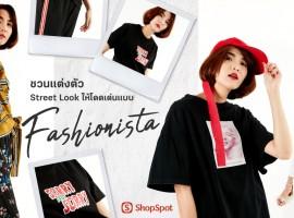 ชวนแต่งตัว 'Street Look' ให้โดดเด่นแบบ Fashionista !