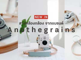New in : สายคล้องกล้อง จากแบรนด์ Anothegrains ตอบโจทย์ทุกสไตล์